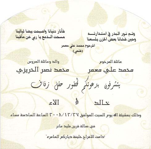 Wedding cardsindian wedding cardsindian wedding invitations for Wedding invitation arabic text