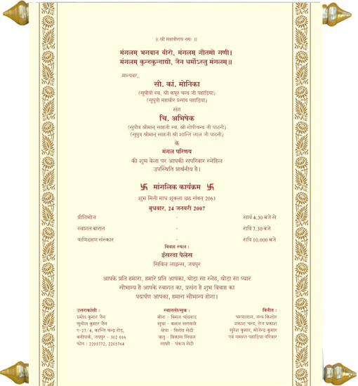 Hindi Samples HIndi printed text French Printed Samples – Inauguration Invitation Card Sample