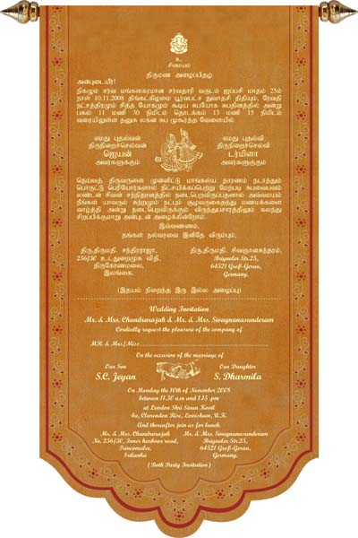 Tamil samples tamil printed text tamil printed samples - Gifts for gruhapravesam ...