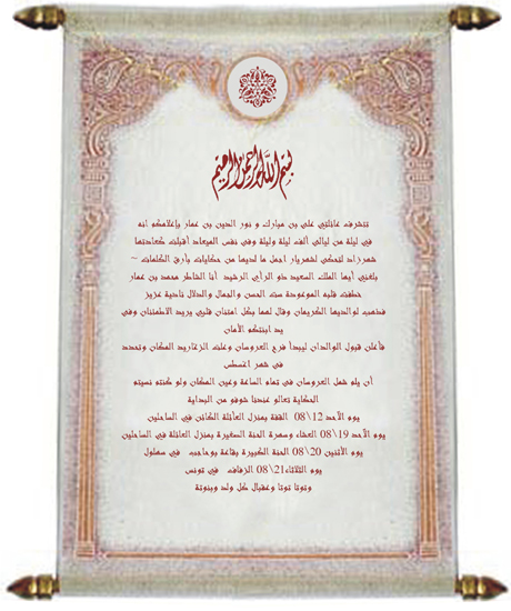 Wedding cardsindian wedding cardsindian wedding invitations arabic stopboris