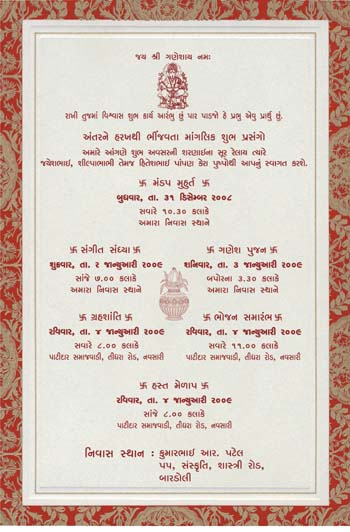 Gujrati Samples, Gujrati printed text, Gujrati Printed Samples