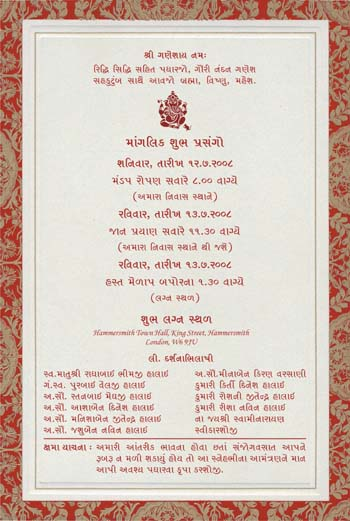 Gujrati Samples Gujrati Printed Text Gujrati Printed Samples